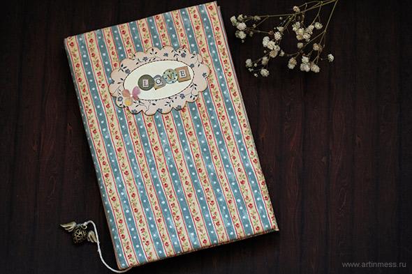 """Ежедневник ручной работы """"Love"""", handmade notebook """"Love"""""""